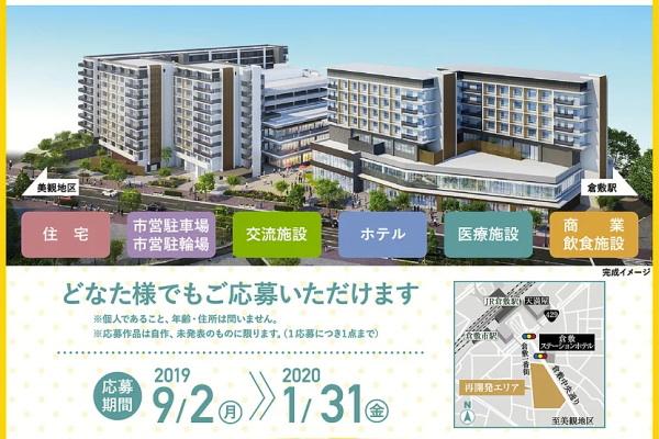 「倉敷市阿知3丁目再開発事業」で2021年には倉敷駅前が大きく変わる!
