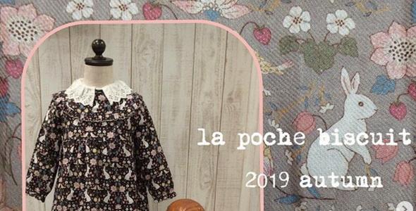ラポシェ(La poche)の新作秋物商品も♪