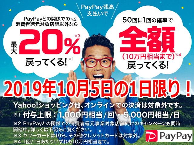 10/5はPayPayの1周年記念で「最大20%還元」!