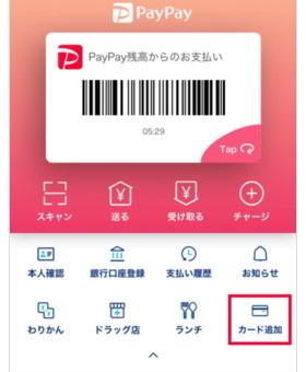 PayPayにクレジットカードを登録・連携する方法