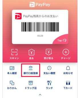PayPayに銀行口座を登録・連携する方法