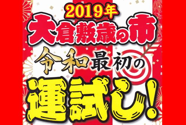 12/1~令和最初の「2019大倉敷歳の市」が始まります!