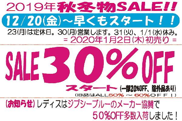 12/20~店頭で「秋冬物SALE」!