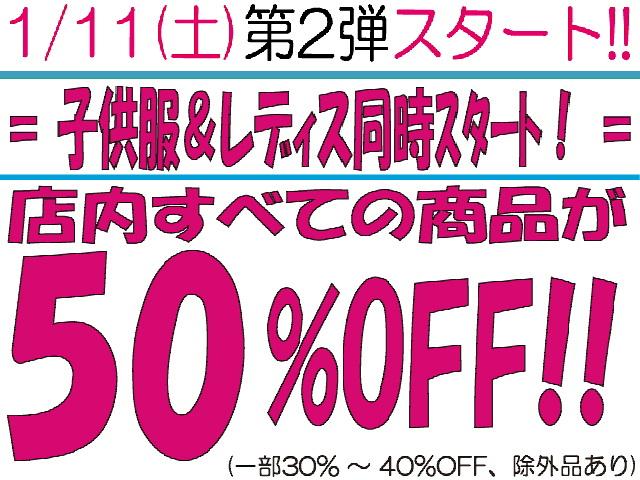 1/11~店頭で「秋冬物SALE第2弾」スタート!