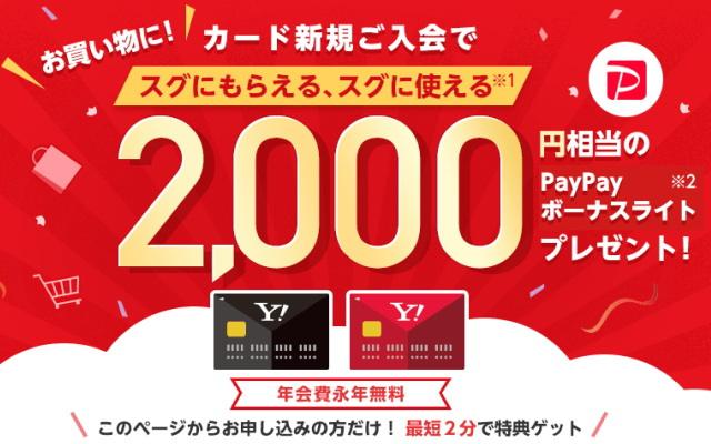 今ならYahoo! JAPANカードの新規入会で「2,000円相当のPayPayボーナスライト」がもらえる!