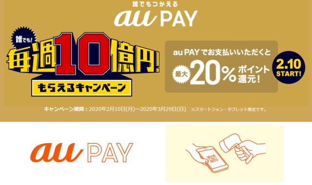 3/29まで!誰でも「au Pay」お支払いで、毎週10億円!もらえるキャンペーン!(最大20%還元)