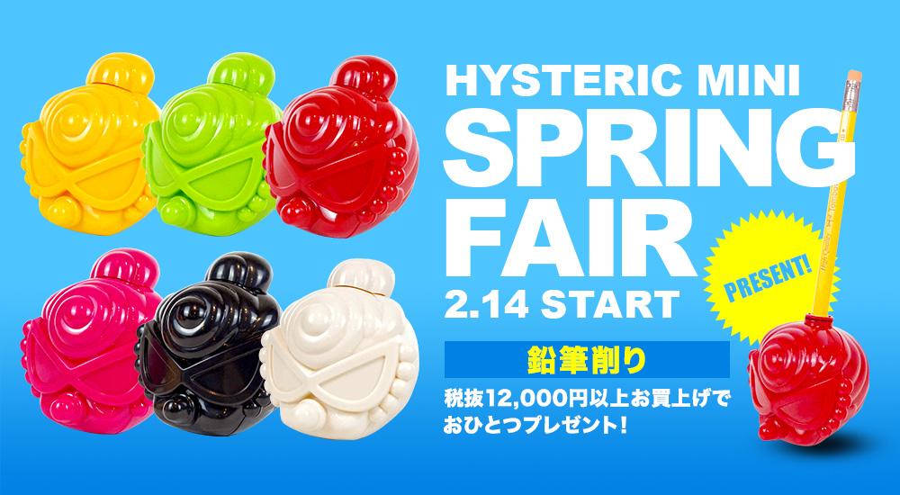 2/14~ヒステリックミニSPRING FAIR!!