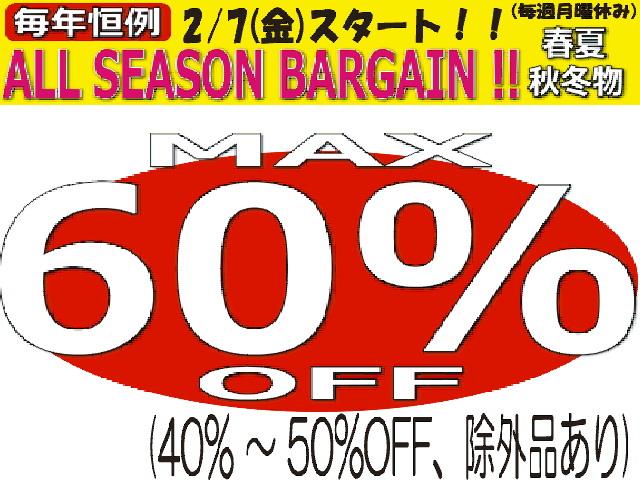 2/7~店頭オールシーズンバーゲンで「MAX60%OFF」セール!!