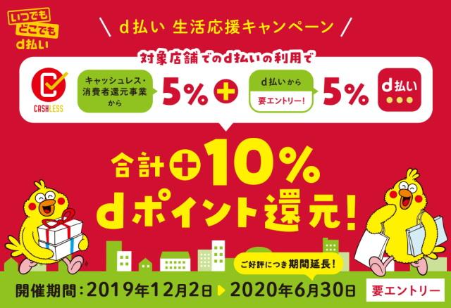 (要エントリー)6/30まで期間延長!「d払い」でdポイント「最大10%還元」!