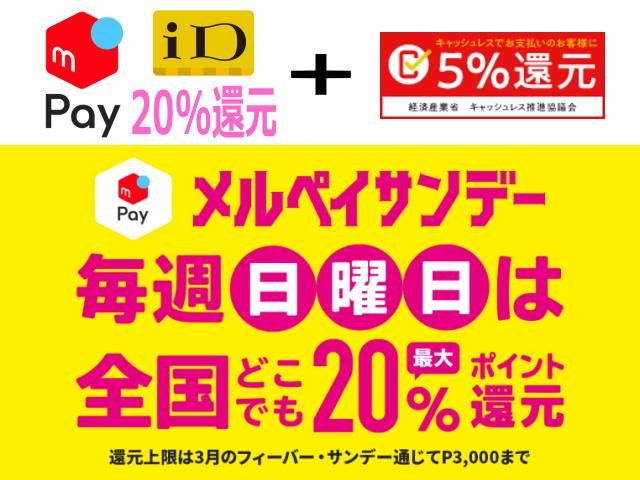 3/29まで「毎週日曜日」は「メルペイiD」お支払いで「最大20%+5%還元」!