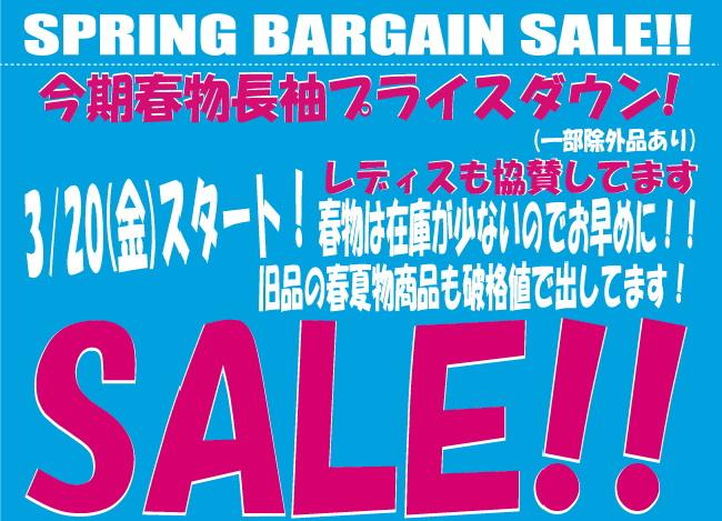 3/20~店頭SPRING SALE(春物セール)開催!