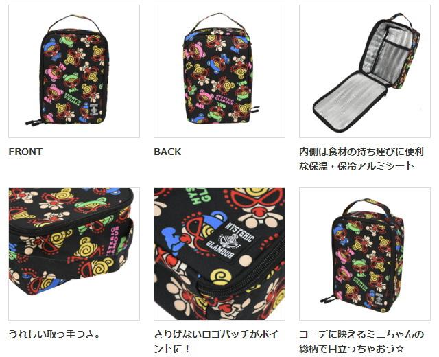 保冷バッグ単品タイプの「MINI&TEDDY柄」もあり!