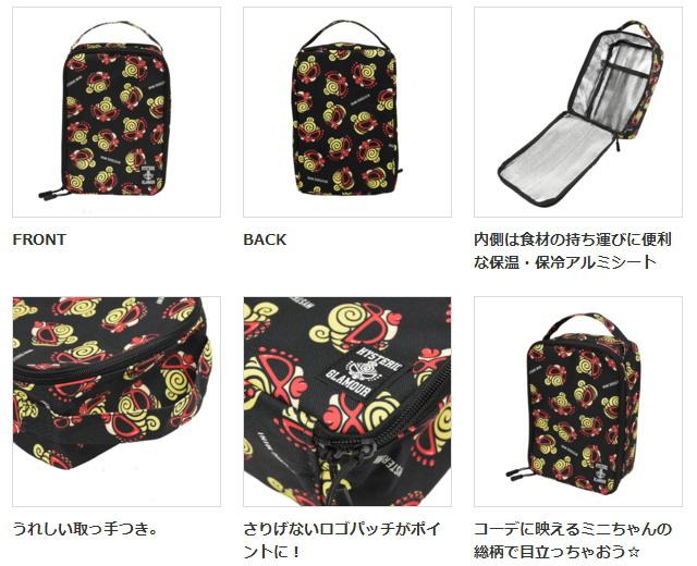 【カタログ付き】タイプは「PUFFY MINI柄 保冷バッグ」
