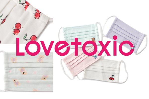 ラブトキシック(Lovetoxic)の「洗えるマスク」も入荷♪