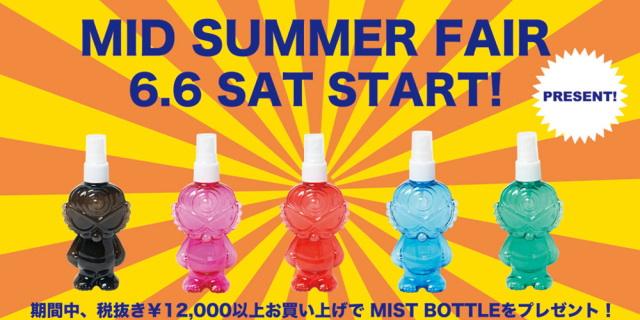 ヒステリックミニMID SUMMER FAIRを6/6~開催!