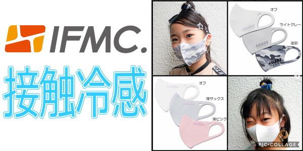 キャンディチュウとエイジアンズの「夏用接触冷感」洗える「IFMC.マスク」入荷!