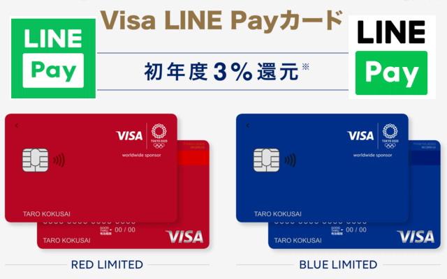 2021年4月30日まで「3%還元」の「Visa LINE Payクレジットカード」がお得!