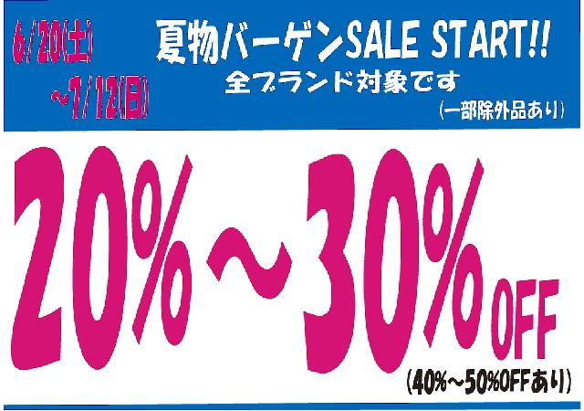 6/20~店頭SUMMER SALE(夏物セール)開催!