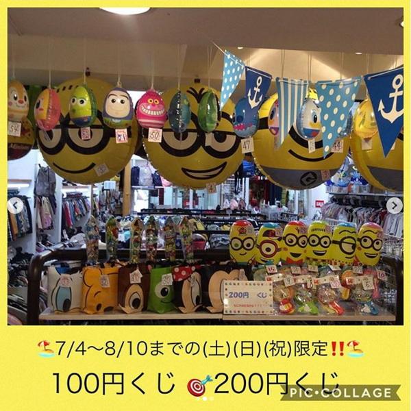 「1,000円以上」でお子様全員に「くじ」が引けます!