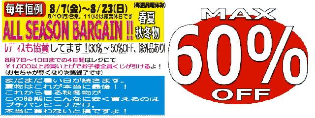 8/7~店頭オールシーズンバーゲンで「MAX60%OFF」セール!!