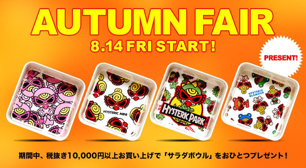 8/14~ヒステリックミニAUTUMN FAIRを開催!