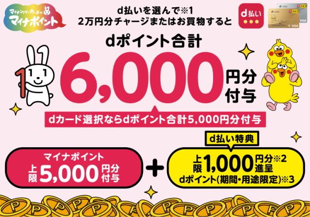「d払い」のマイナポイントなら「最大5,000円分」に加え「最大1,000ポイント」還元!