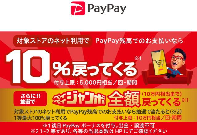 9月は当店通販サイトでPayPay決済すると「10%還元」と「抽選」に参加!