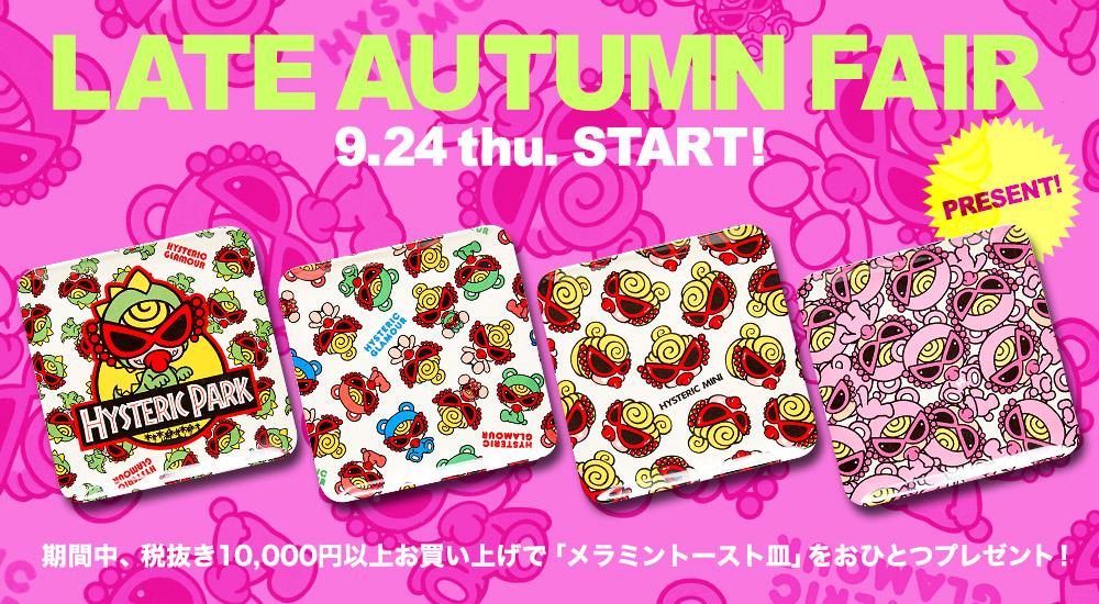 9/24~ヒステリックミニLATE AUTUMN FAIRを開催!