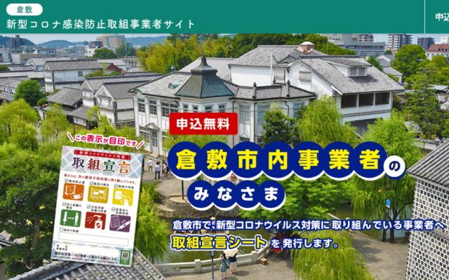 新型コロナ対策意志表示「倉敷市 取組宣言シート」のオンライン申請を9/21から開始!
