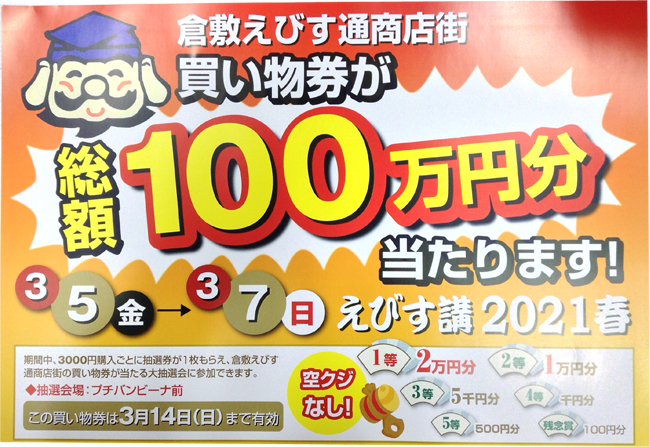 3月5日~7日は毎年大好評の抽選会「えびす講2021春」で総額100万円分当たる!!