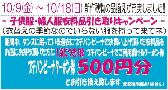 10月9日~18日は「子供服・婦人服衣料品引き取りキャンペーン」!
