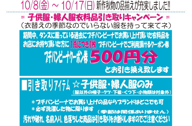 10月8日~17日は「子供服・婦人服衣料品引き取りキャンペーン」!