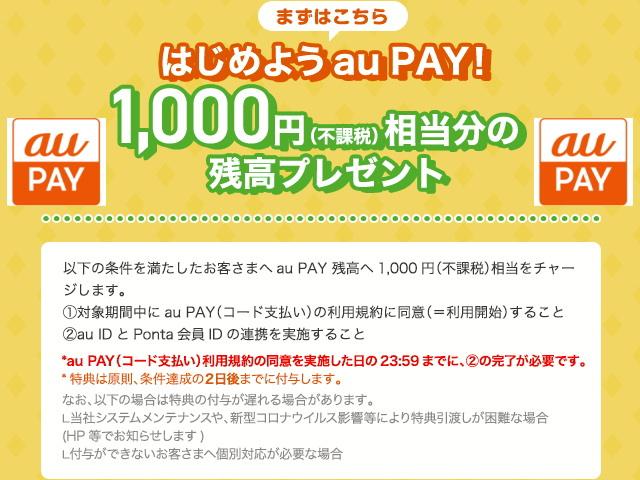 今なら「au PAY」利用規約同意とPonta会員IDの連携で「残高1000円」!
