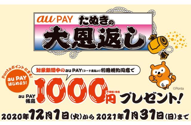 1/31までに「au PAY」を始めると利用規約同意で「残高1000円」プレゼント!