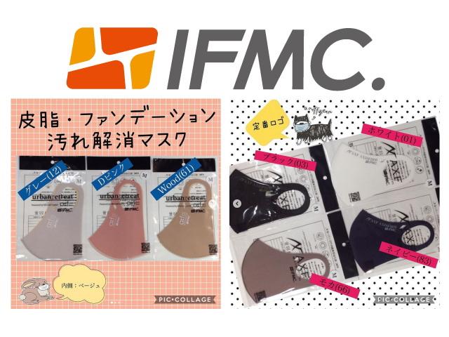 「IFMC.(イフミック)の洗えるマスク」新作も入荷してます!
