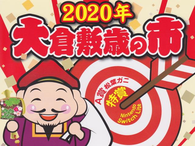 12月1日~28日は毎年年末恒例の「2020年大倉敷歳の市」!