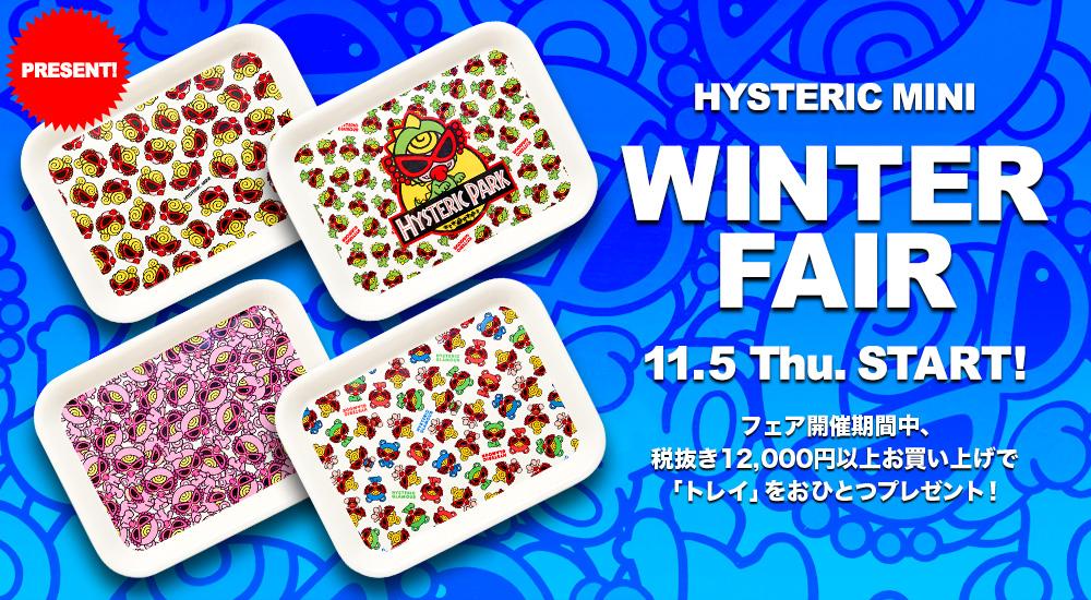 11/5~ヒステリックミニWINTER FAIRを開催!