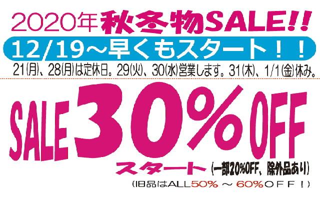 12/19~店頭で「秋冬物SALE」スタート!