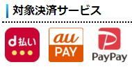 3つのスマホ決済を使えば合計で「最大15,000円相当の還元」!