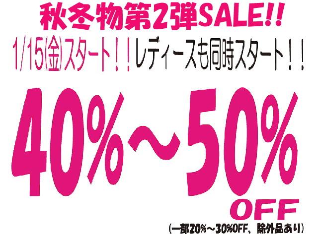 1/15~店頭で「秋冬物SALE第2弾」スタート!
