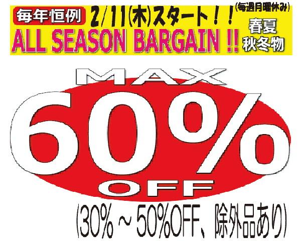 2/11~店頭オールシーズンバーゲンで「MAX60%OFF」セール!!