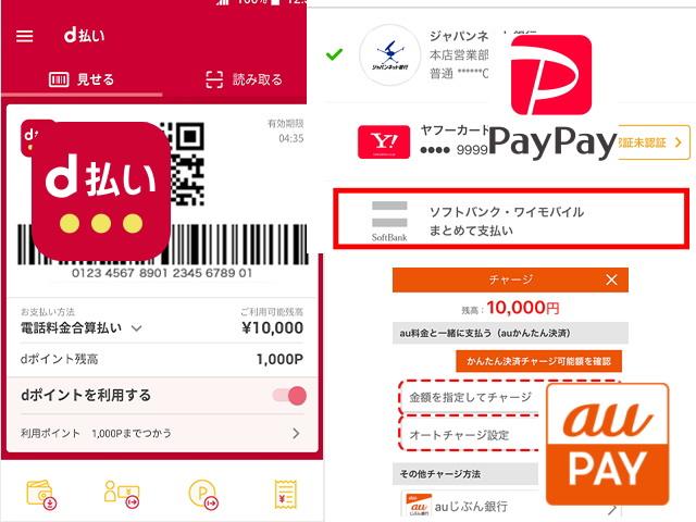 d払い・PayPay・au PAYは「電話料金合算払い」が便利です!