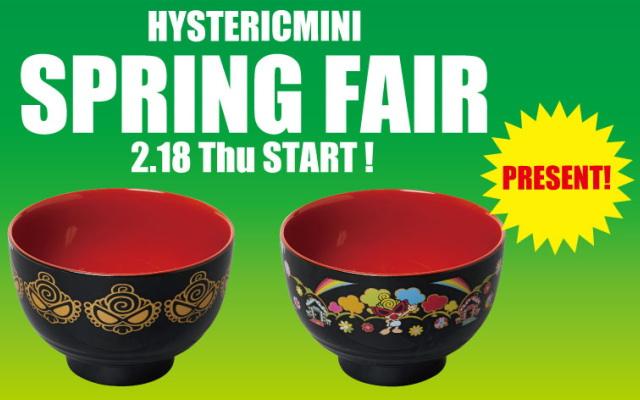 2/18~ヒステリックミニSPRING FAIRを開催!