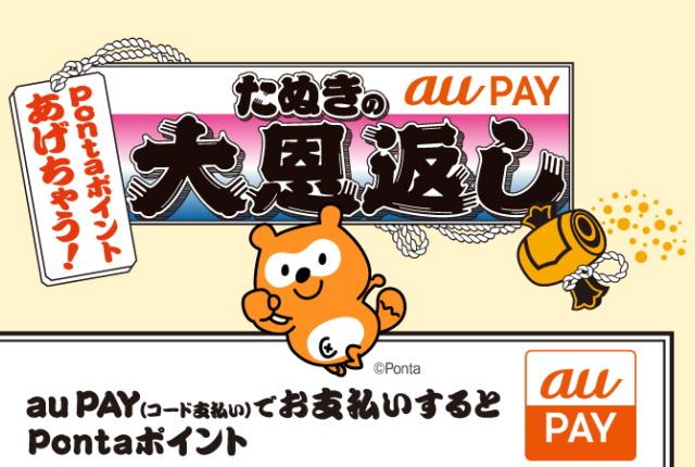 「au PAY」を始めるならお得なキャンペーンが多い今がチャンス!