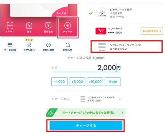 「PayPay(ペイペイ)」の「ソフトバンク・ワイモバイルまとめて支払い」設定方法