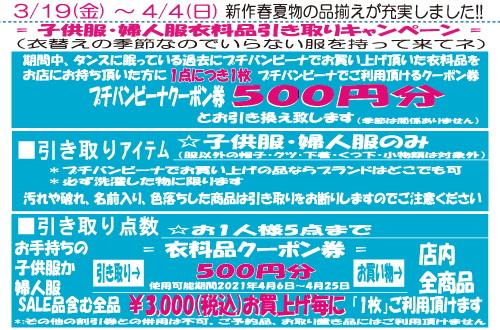 3/19~4/4まで「子供服・婦人服衣料品引き取りキャンペーン」!