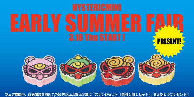 3/18~ヒステリックミニEARLY SUMMER FAIR開催!