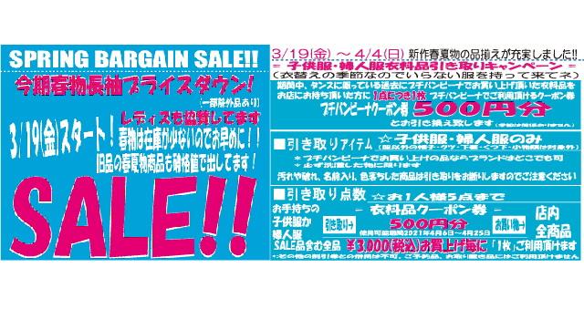 3/19~店頭春物セール開催&子供服・婦人服衣料品引き取りキャンペーン!