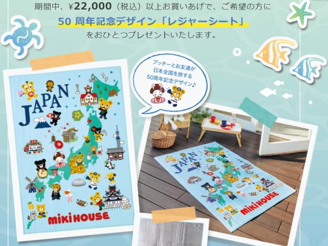 ミキハウスSummer Fairは50周年記念デザインの「レジャーシート」!
