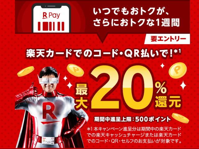 (要エントリー)4/30まで「楽天ペイと楽天カード」で「最大20%還元」!